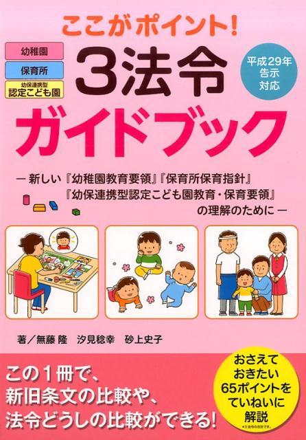 ここがポイント!3法令ガイドブック 新しい『幼稚園教育要領』『保育所保育指針』『幼保連 [ 無藤隆 ]