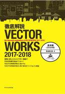 徹底解説VECTORWORKS 2017-2018基本編(2次元作図)