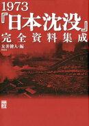 1973『日本沈没』完全資料集成