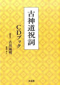 古神道祝詞 CDブック [ 古川陽明 ]