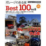 ガレージのある家Best100(Vol.6) 参考にしたくなるガレージハウス作品集 (NEKO MOOK)