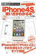 iPhone4Sの使い方がわかる本