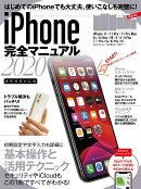 iPhone完全マニュアル2020