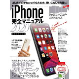 iPhone完全マニュアル(2020) ([テキスト])