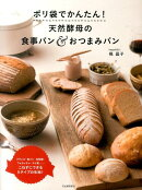 ポリ袋でかんたん!天然酵母の食事パン&おつまみパン