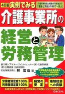 【謝恩価格本】実例でみる介護事業所の経営と労務管理4訂版