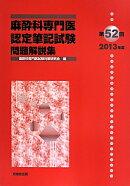 麻酔科専門医認定筆記試験問題解説集(第52回(2013年度))