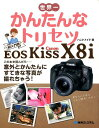 世界一かんたんなトリセツCanon EOS Kiss X8i [ ハンドメイド ]