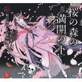 桜の森の満開の下 (乙女の本棚シリーズ)