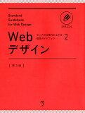 Webデザイン第3版 (ウェブの仕事力が上がる標準ガイドブック)
