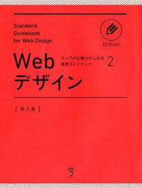 Webデザイン 第3版 (ウェブの仕事力が上がる標準ガイドブック) [ 標準ガイドブック制作プロジェクト ]