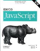 初めてのJavaScript第2版