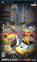 THE マイ・タクシー SIMPLE2500シリーズ Portable!! Vol.9