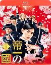帝一の國 通常版Blu-ray【Blu-ray】 [ 菅田将暉 ]