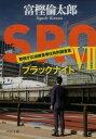SRO(7) 警視庁広域捜査専任特別調査室 ブラックナイト (中公文庫) [ 富樫倫太郎 ]