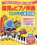 保育のピアノ伴奏12か月人気150曲