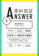歯科国試ANSWER(2019 vol.5)