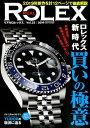 REAL ROLEX(Vol.22) 令和元年。ロレックス新時代買いの極意 (CARTOP MOOK)