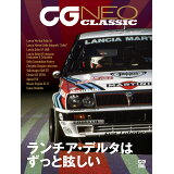 CG NEO CLASSIC (CG MOOK)