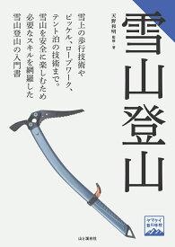 雪山登山 (ヤマケイ登山学校)