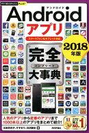 Androidアプリ完全大事典(2018年版)
