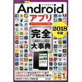 Androidアプリ完全大事典(2018年版) (今すぐ使えるかんたんPLUS+)