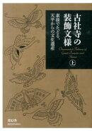 古社寺の装飾文様(上)