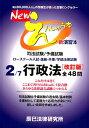 Newえんしゅう本(2)改訂版 司法試験/予備試験 ロースクール入試・進級・卒業/ 行政法