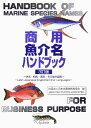 商用魚介名ハンドブック3訂版 学名・和名・英名・その他外国名 [ 日本水産物貿易協会 ]
