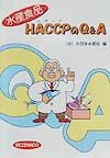 水産食品HACCPのQ&A