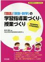 「国語」「算数・数学」の学習指導案づくり・授業づくり 特別支援学校新学習指導要領 (特別支援教育サポートBOOKS) …