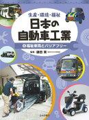 日本の自動車工業(5)