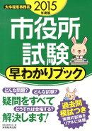 市役所試験早わかりブック(2015年度版)