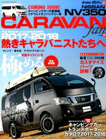 NISSAN NV350 CARAVAN fan(vol.5) driver AUTO CAMPER特別編集 2017-2018 キャンピングカー&トランスポーターカタロ (ヤエスメディアムック)