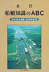 船舶知識のABC全訂