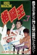 格闘王 No.7