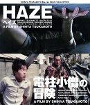 HAZE ヘイズ/電柱小僧の冒険 ニューHDマスター【Blu-ray】