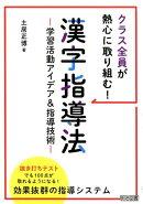 クラス全員が熱心に取り組む!漢字指導法
