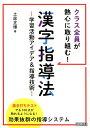 クラス全員が熱心に取り組む!漢字指導法 学習活動アイデア&指導技術 [ 土居正博 ]
