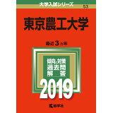 東京農工大学(2019) (大学入試シリーズ)