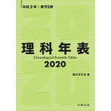 理科年表(2020)