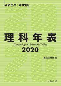理科年表 2020 [ 国立天文台 ]