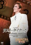 花組 宝塚大劇場公演DVD『ラスト・タイクーン -ハリウッドの帝王、不滅の愛ー』 『TAKARAZUKA ∞ 夢眩』