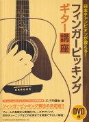 日本チャンピオンが教える!フィンガーピッキングギター講座