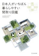 日本人がいちばん暮らしやすい間取り図鑑
