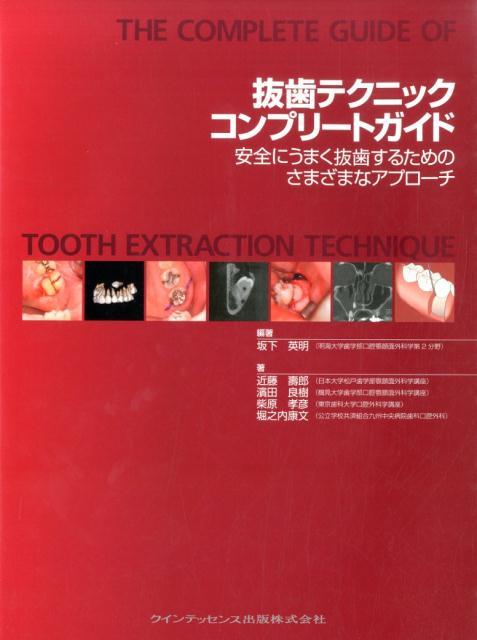抜歯テクニックコンプリートガイド 安全にうまく抜歯するためのさまざまなアプローチ [ 坂下英明 ]
