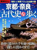 京都・奈良 古代史を歩く