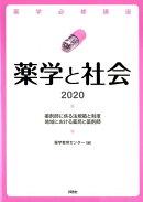 薬学と社会(2020)