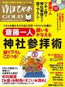 『ゆほびかGOLD』vol.34