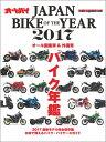 JAPAN BIKE OF THE YEAR 2017 オール国産車&外国車バイク年鑑 2017 (Motor magazine mook) [ オートバイ編集...